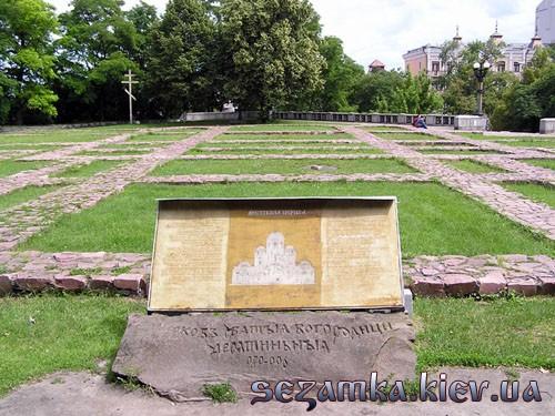 Место на котором находилась Десятинная церьковь (фрагмент фундамента) Десятинная Церковь  Достопримечательности Киева - Культовые сооружения  (137)