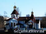 Введенский Обыденный храм УПЦ МП    Достопримечательности Киева -