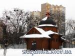 Храм Рождества Христова УПЦ МП    Достопримечательности Киева - Культовые сооружения