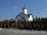 Церковь Спиридона Тримифунтского УПЦ МП    Достопримечательности Украины -